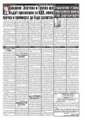 "Вестник ""Струма"", бр. 165 - Page 7"