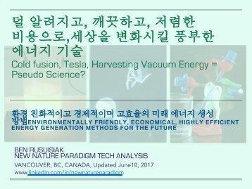 덜 알려지고, 깨끗하고, 저렴한 비용으로, 세상을 변화시킬 풍부한 에너지 기술 / Environmentally Friendly, Affordable, Highly Efficient Energy Cleantech for the Future