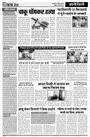 Jago desh  - Page 2