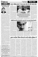 Jago desh  - Page 4