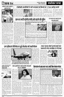 Jago desh  - Page 6