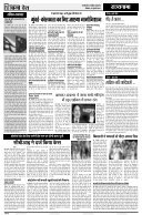 Jago desh  - Page 7
