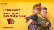 Вишки Сила_Первый продукт новой детской линии Vision
