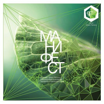 Green Factory manifesto