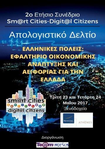 """Απολογιστικό Δελτίο 2ου """"Sm@rt Cities Digit@l Citizens"""