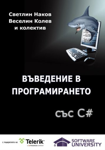 Intro-CSharp-Book-v2015