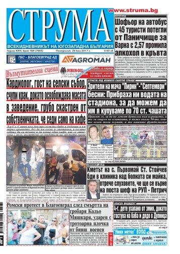 """Вестник """"Струма"""" брой 169"""