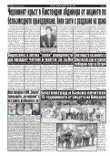 "Вестник ""Струма"" брой 169 - Page 4"