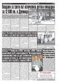 "Вестник ""Струма"" брой 169 - Page 5"