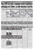 "Вестник ""Струма"" брой 169 - Page 7"