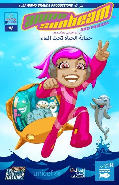 Annie Sunbeam - Arabic
