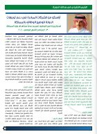 Arabic + English - Page 3
