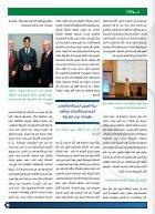 Arabic + English - Page 7