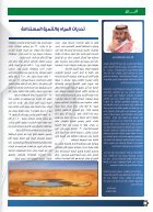 Arabic 2 - Page 2