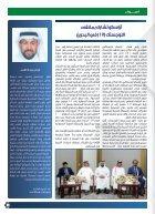 Arabic 2 - Page 5