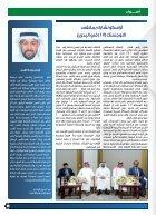 Arabic + English - Page 5