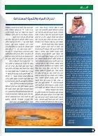 Arabic + English - Page 2