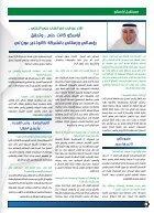 Arabic + English - Page 4