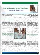 Arabic + English - Page 6