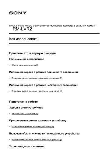 Sony RM-LVR2 - RM-LVR2 Manuel d'aide Russe