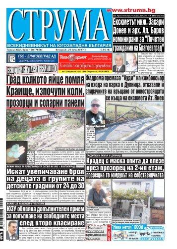"Вестник ""Струма"", бр.  170"
