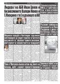 "Вестник ""Струма"", бр.  170 - Page 4"
