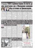 "Вестник ""Струма"", бр.  170 - Page 5"