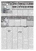 "Вестник ""Струма"", бр.  170 - Page 7"