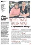 газета №81 (пятница) от 28.07.2017 - Page 2