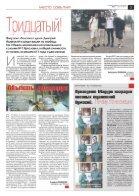 газета №81 (пятница) от 28.07.2017 - Page 3