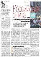 газета №81 (пятница) от 28.07.2017 - Page 4
