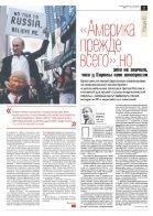 газета №81 (пятница) от 28.07.2017 - Page 5