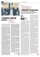 газета №81 (пятница) от 28.07.2017 - Page 6