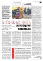 газета №81 (пятница) от 28.07.2017 - Page 7