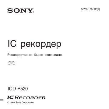 Sony ICD-P520 - ICD-P520 Istruzioni per l'uso Bulgaro