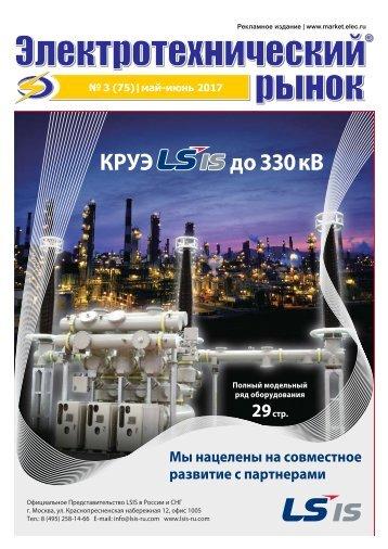 Журнал «Электротехнический рынок» №3 (75) май-июнь 2017 г.