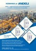 Журнал «Электротехнический рынок» №3 (75) май-июнь 2017 г. - Page 2
