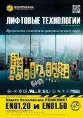 Журнал «Электротехнический рынок» №3 (75) май-июнь 2017 г. - Page 3