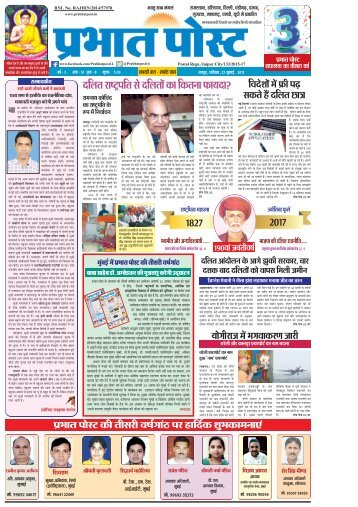 Prabhat Post 22 July 17