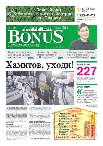 BONUS №24(246)