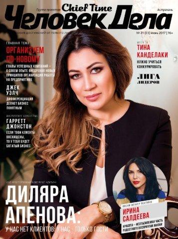 Человек Дела Астрахань №21 - июнь 2017