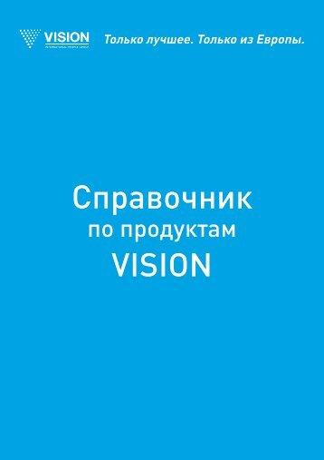 Справочник по продуктам VISION