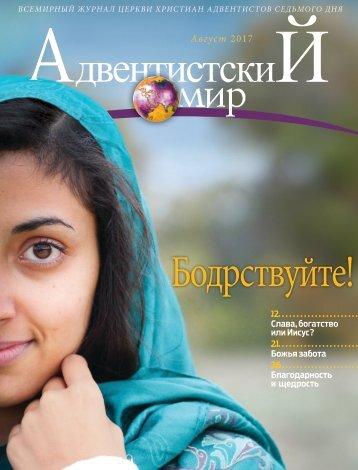 Адвентистский Мир — август, 2017