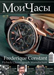 Журнал Мои часы №3-2017