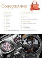 Журнал Мои часы №3-2017 - Page 6