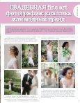 Жених и Невеста - 2017 Август - Page 7