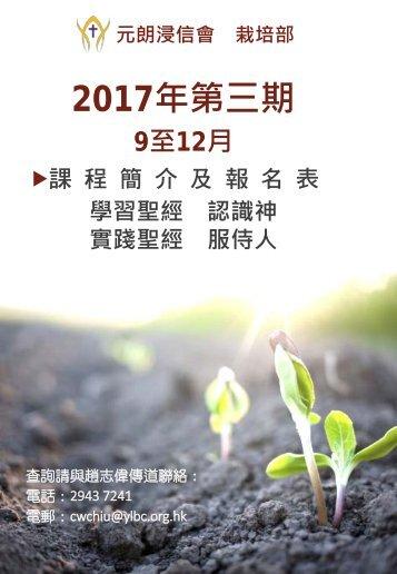 2017年9-12月栽培課程簡介