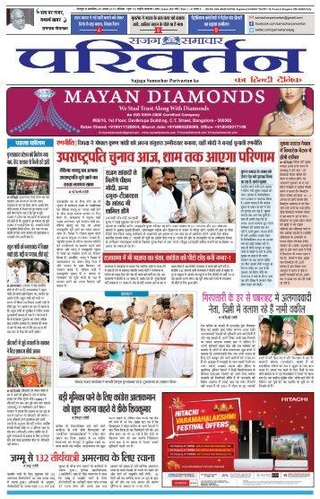 HINDI PAGE 05082017