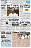 HINDI PAGE 05082017 - Page 3