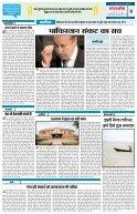 HINDI PAGE 05082017 - Page 6